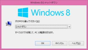 Windows8シャットダウン