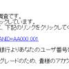 三菱東京UFJ銀行のフィッシングメールが来た!(笑)