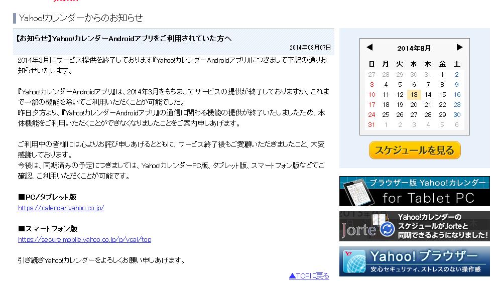 Yahooカレンダーアプリ終了