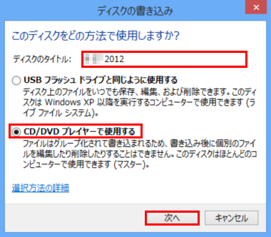 windows8.1でCD-RWのフォーマットをライブファイルシステム(UDF)形式からマスターディスク形式に